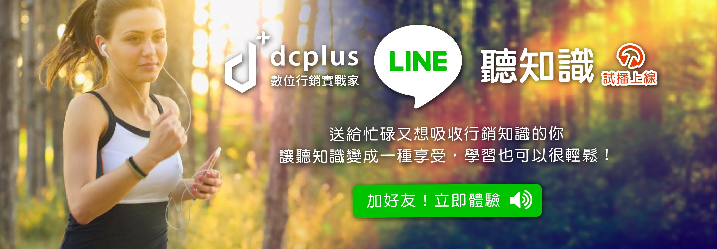 dcplus LINE@ 聽知識